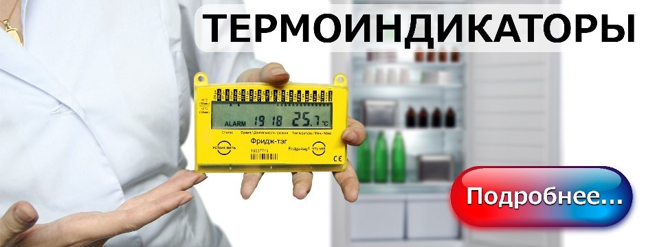 Термоиндикаторы