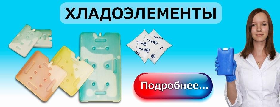 Хладоэлементы для комплектации термоконтейнеров