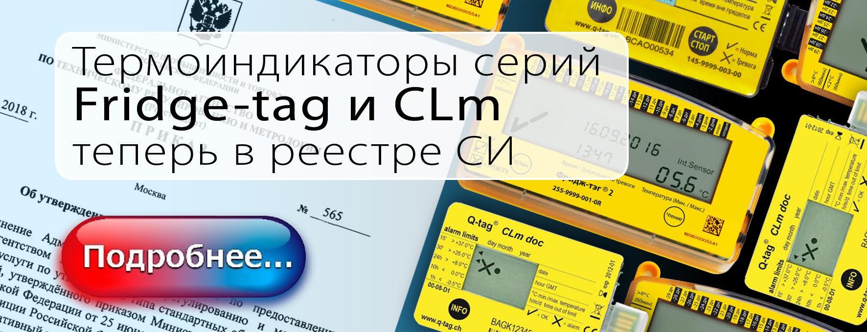 Термоиндикаторы серий Fridge-tag b CLm внесены в реестр СИ
